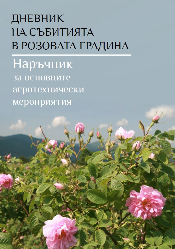 dnevnik-rozova-gradina